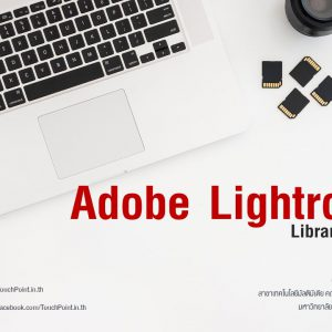 Adobe Lightroom Library Module